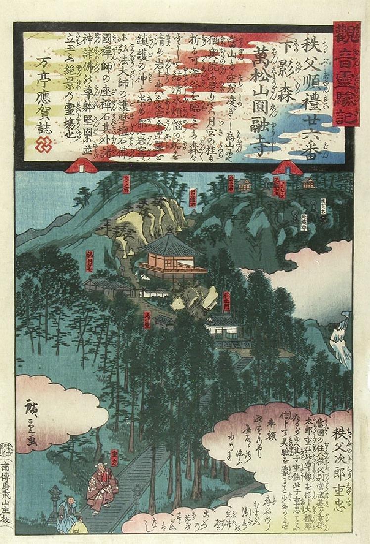 Kunisada & Hiroshige Woodblock Temple Central Provinces