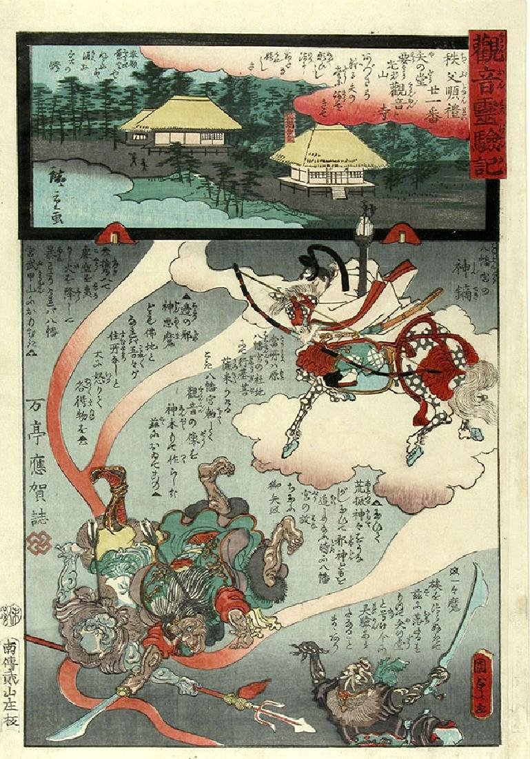 Kunisada & Hiroshige Woodblock Temple Central Provinces