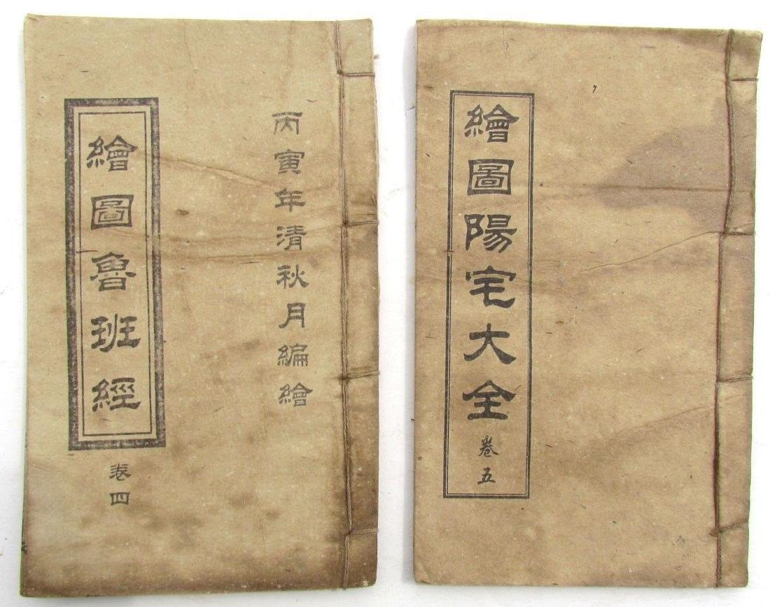 2 Vintage Chinese Books