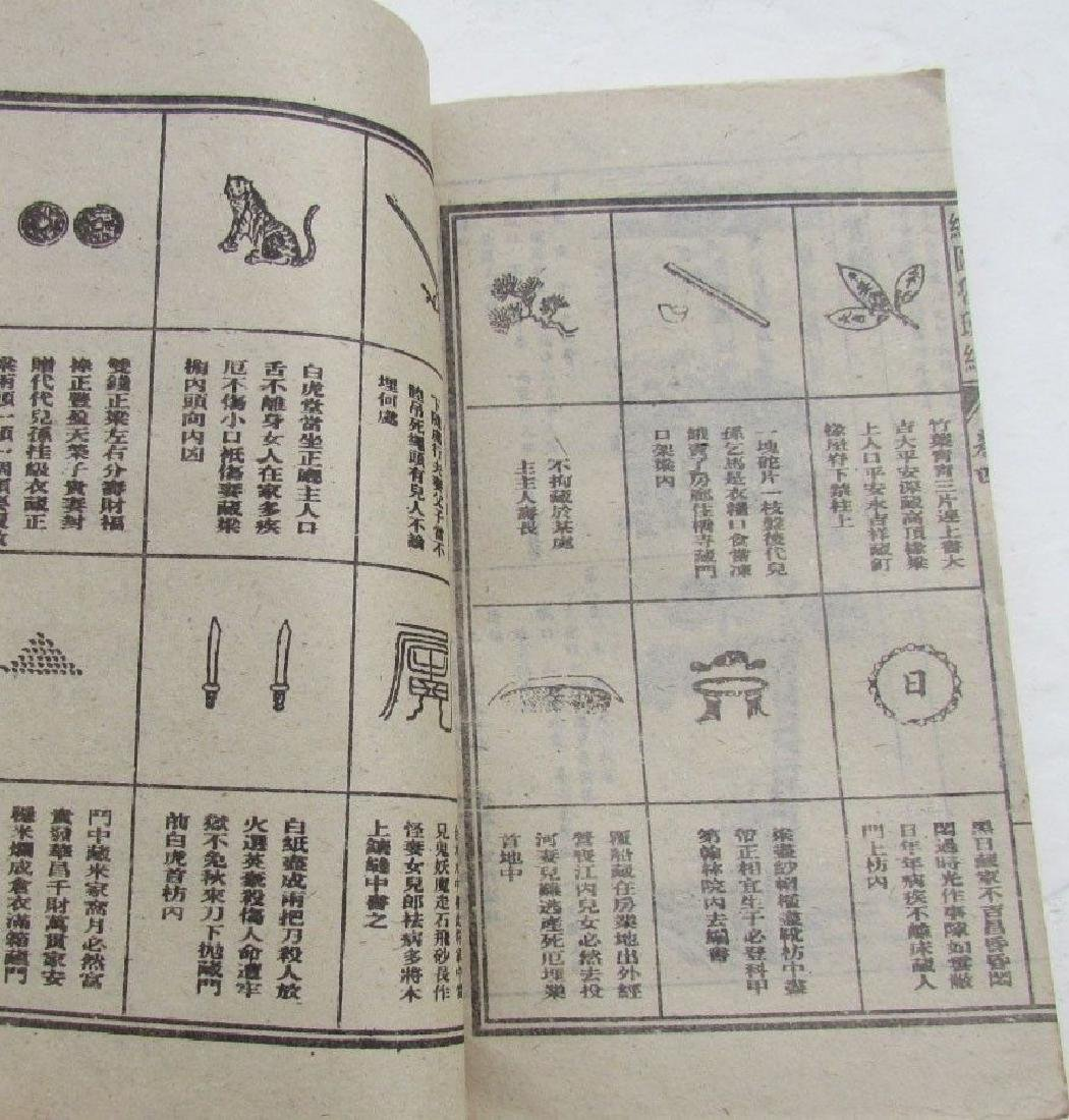 2 Vintage Chinese Books - 4