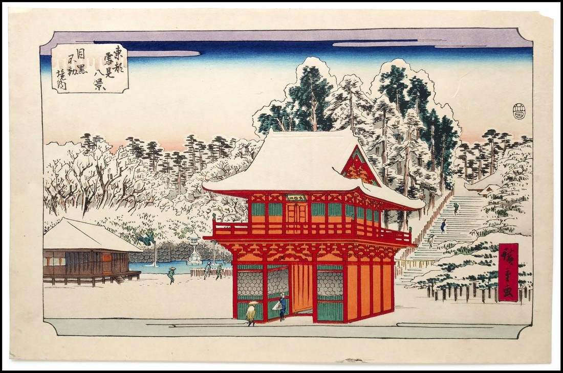 Ando Hiroshige Woodblock Meguro Fudo