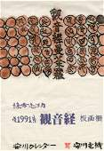 Shiko Munakata Lithographs 1991 Calendar, 12s + Cover
