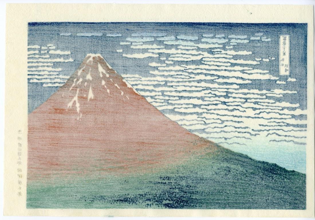 Hokusai Katsushika Japanese Woodblock Red Fuji - 2