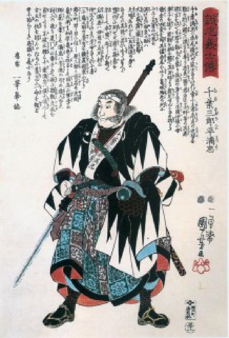 Art Japonais Chiba Sabrohei Warrior Statue - 5