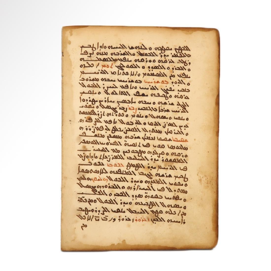 Syriac Manuscript Leaf, Herbal Medicine, c. 1800 A.D.