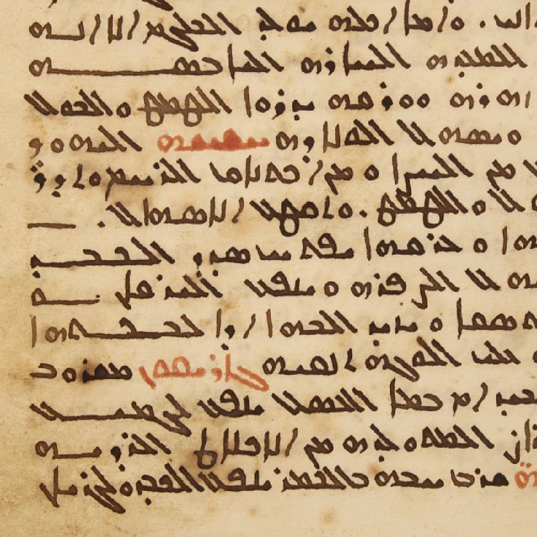 Syriac Manuscript Leaf, Herbal Medicine, c. 1800 A.D. - 3