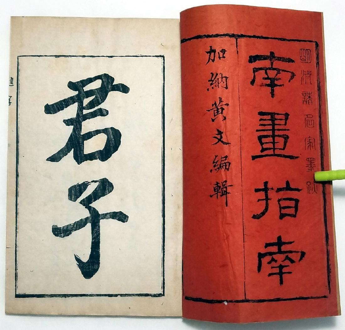 Southern China Ink Painting Guide: Ming & Qing 4vs 1911 - 3
