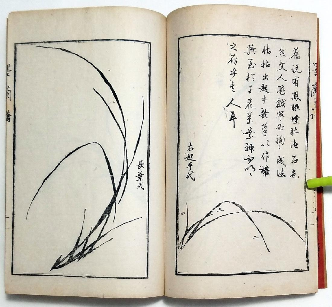 Southern China Ink Painting Guide: Ming & Qing 4vs 1911 - 4