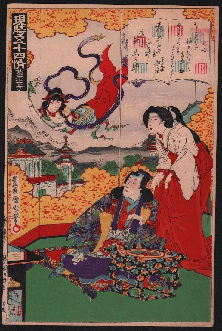 Toyohara Kunichika Woodblock Genji
