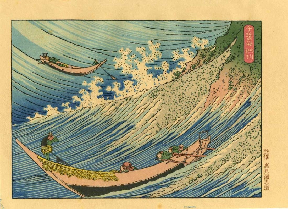 Hokusai Katsushika Woodblock Choshi in Shimosa