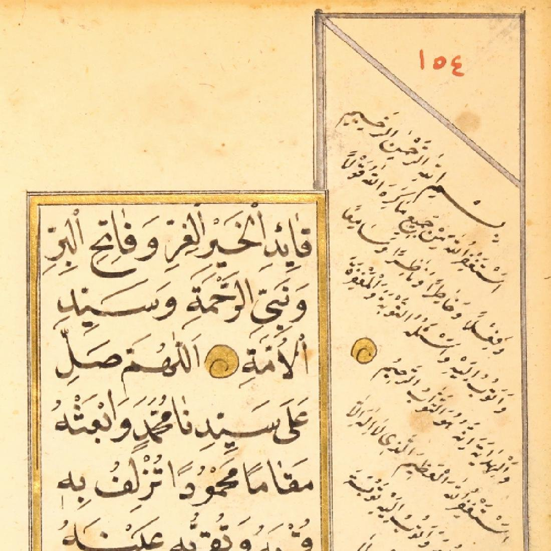 Arabic Illuminated/Gilt Manuscript, Near East, c. 16th - 3
