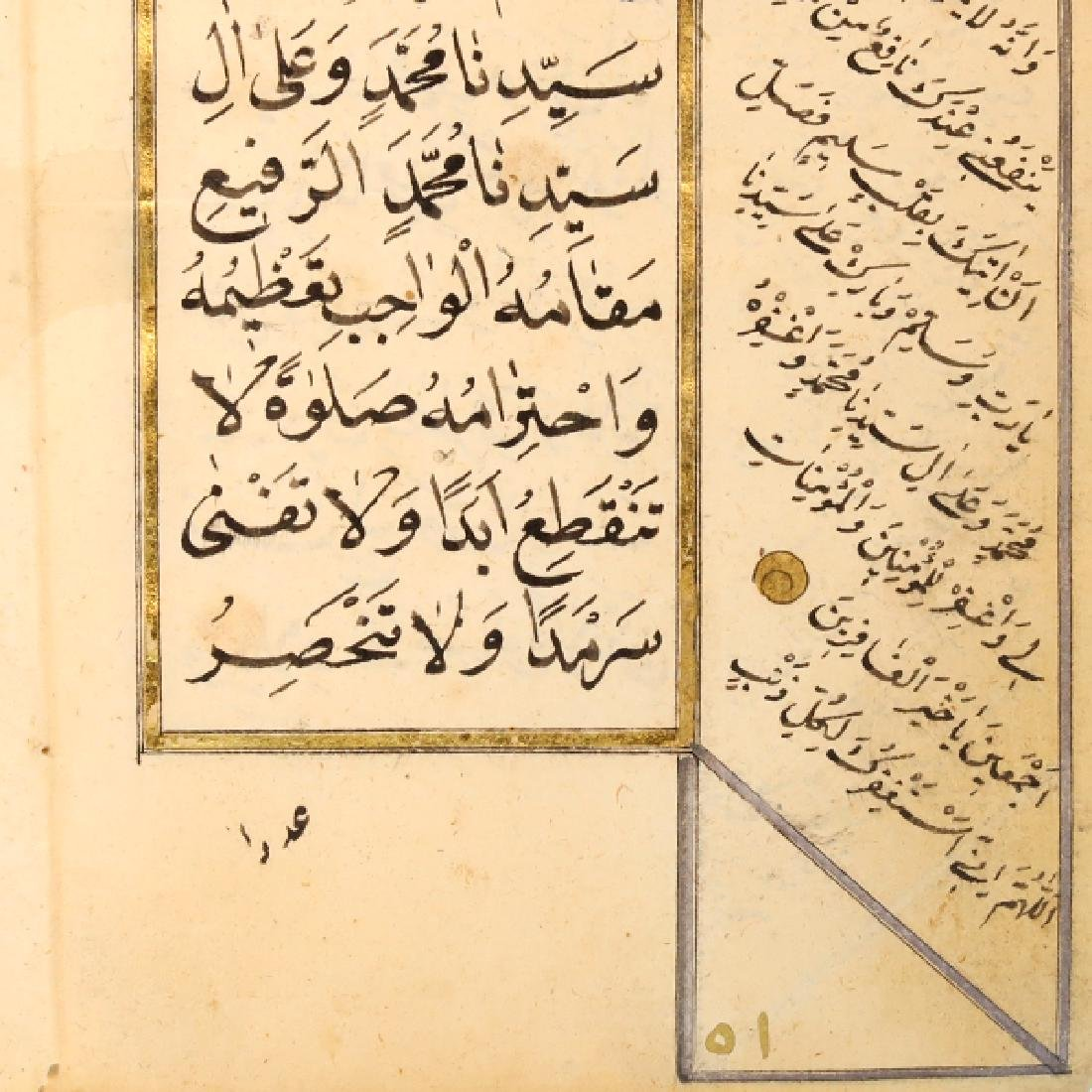 Arabic Illuminated/Gilt Manuscript, Near East, c. 16th - 4