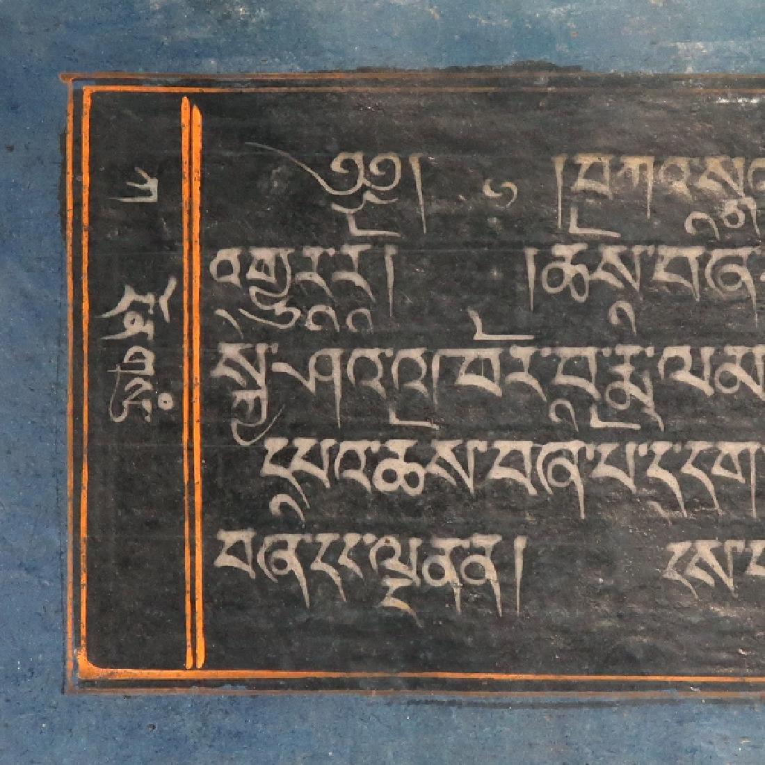 Tibetan Sutra Manuscript, c. Late 17th Century A.D. - 3