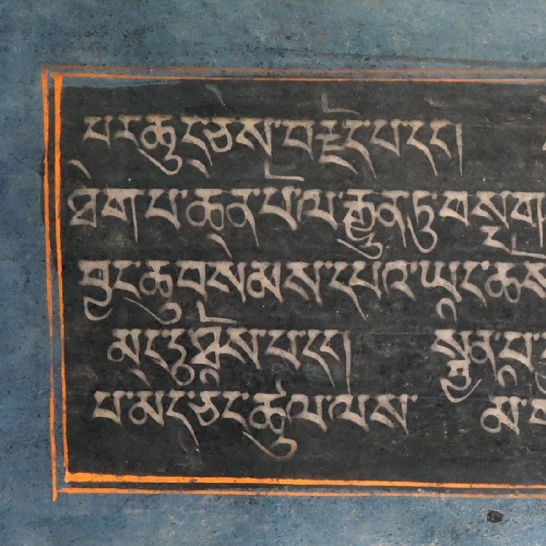 Tibetan Sutra Manuscript, c. Late 17th Century A.D. - 4