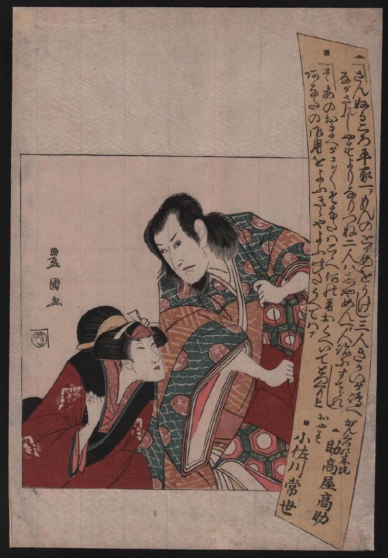 Utagawa Toyokuni I Woodblock Kabuki scene