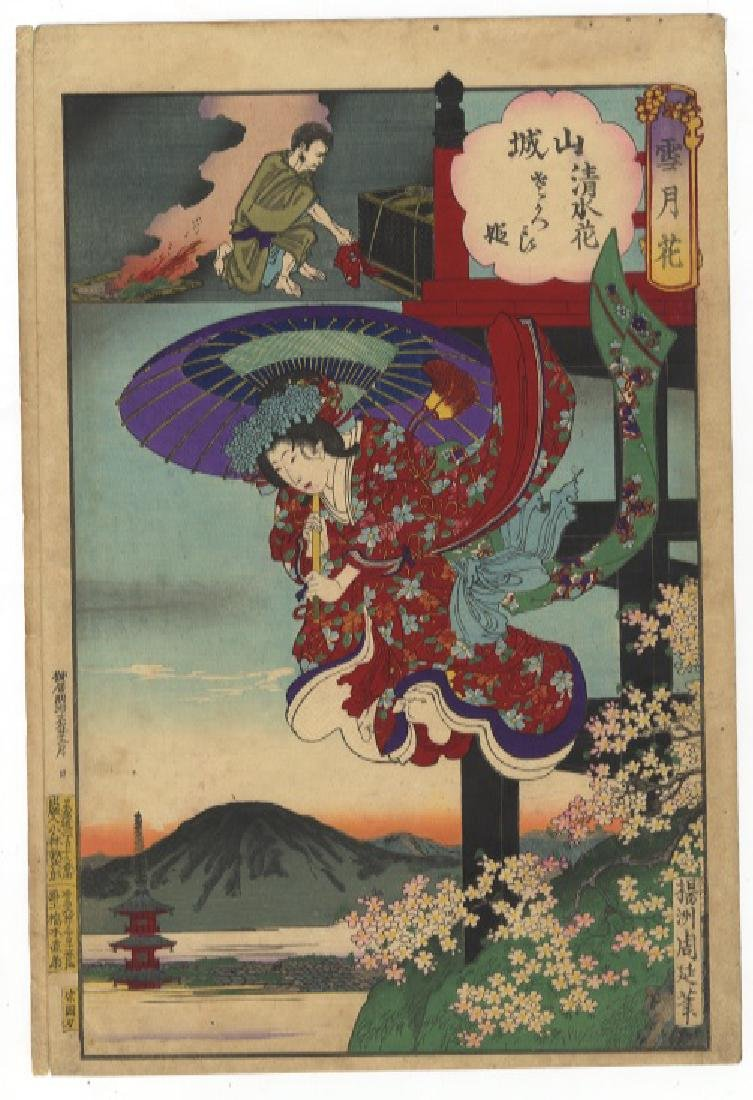 Chikanobu Yoshu Woodblock Yamashiro, Kiyomizu