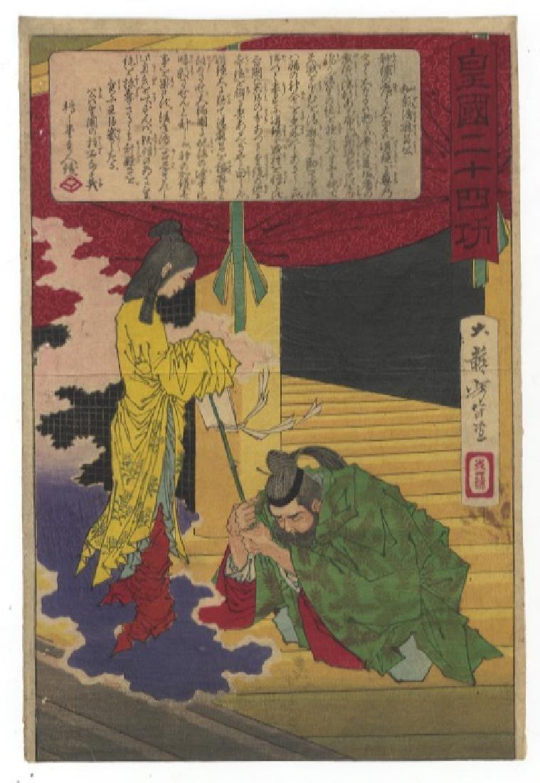 Yoshitoshi Tsukioka Woodblock Lord Wake no Kiyomaro