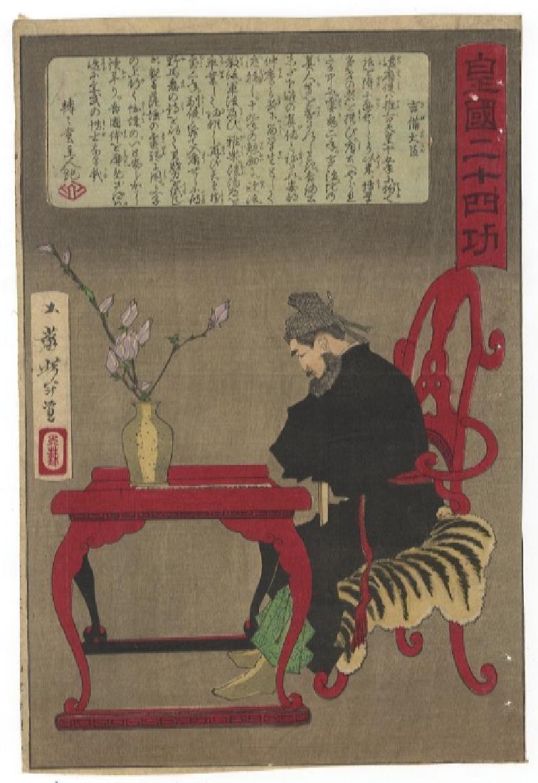 Yoshitoshi Tsukioka Woodblock Minister of Kibi