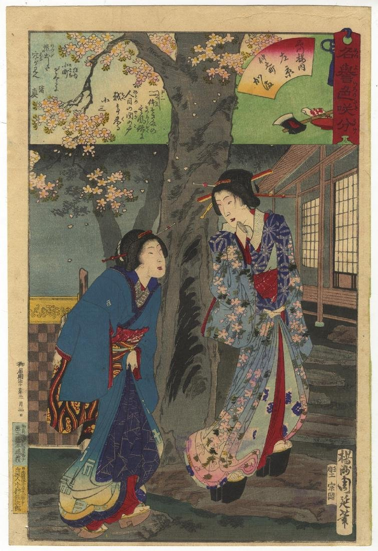 Chikanobu Yoshu Woodblock Courtesans Cherry Blossoms