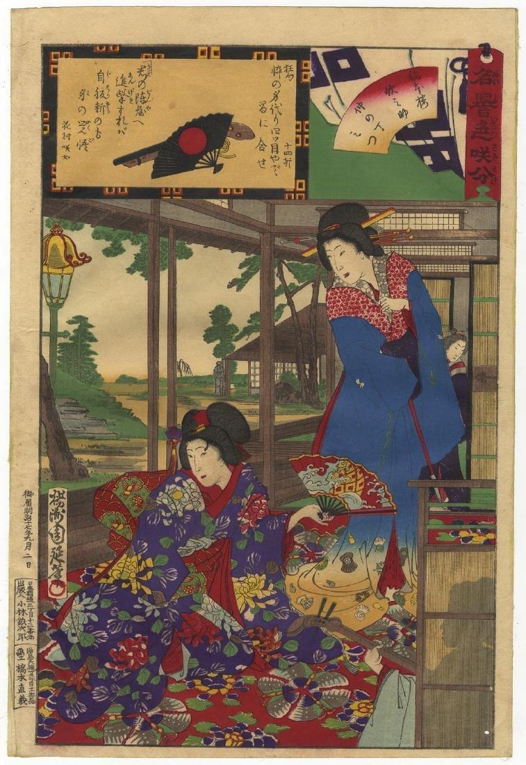 Chikanobu Yoshu Woodblock a Lady Enjoying Dancing