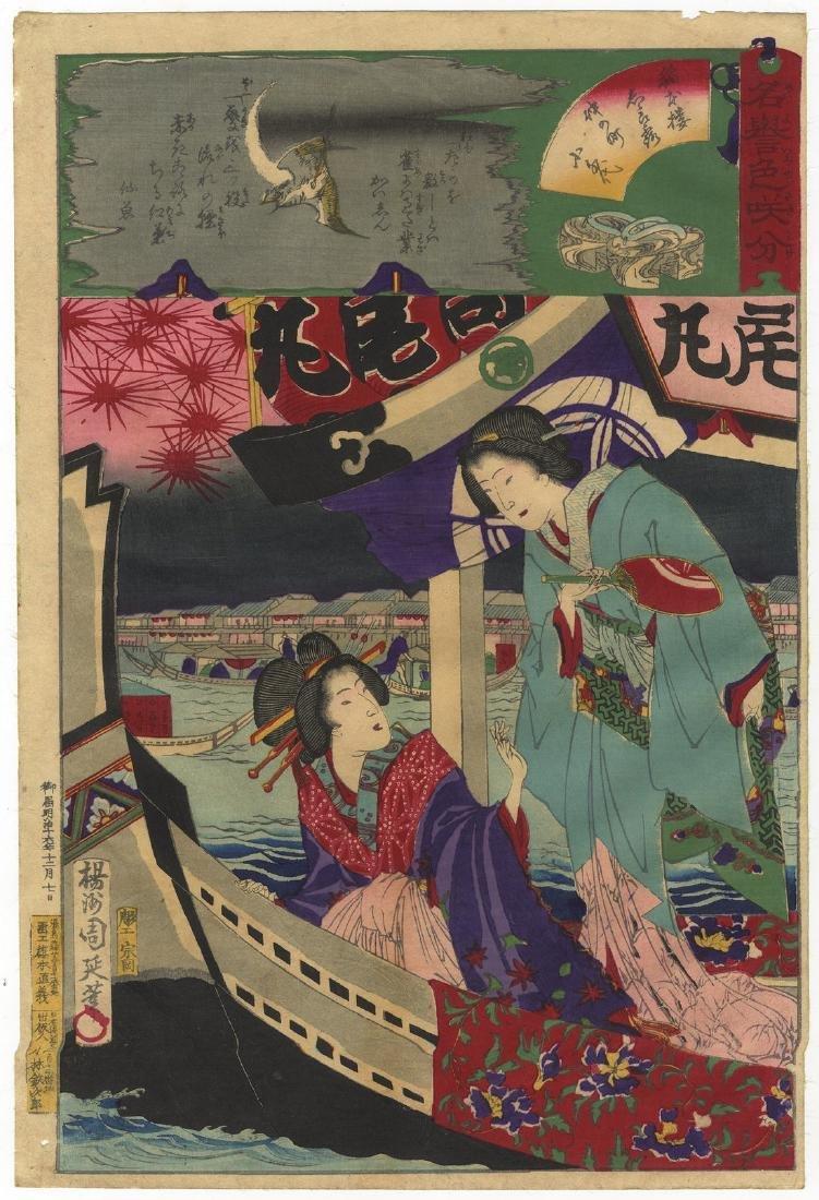 Chikanobu Yoshu Woodblock Courtesans Enjoying Fireworks