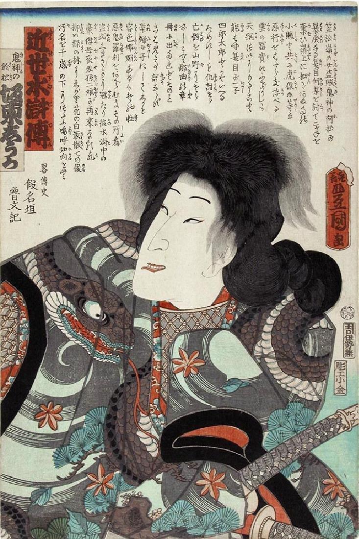 Utagawa Kunisada Woodblock Actror Bando Shuka