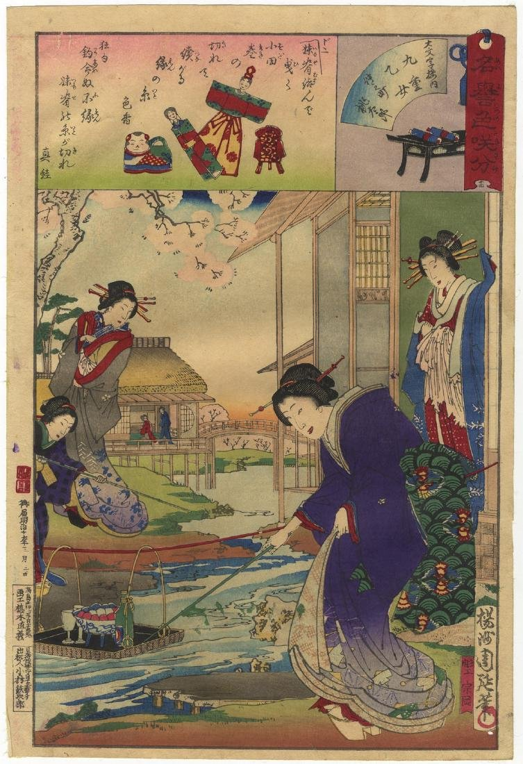 Chikanobu Yoshu Woodblock Courtesans Enjoying Drinking
