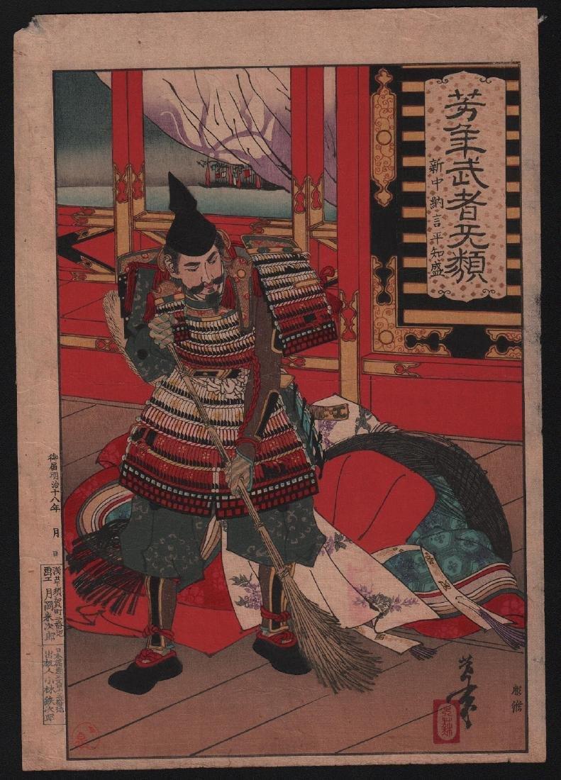 Tsukioka Yoshitoshi Woodblock Courageous Warriors