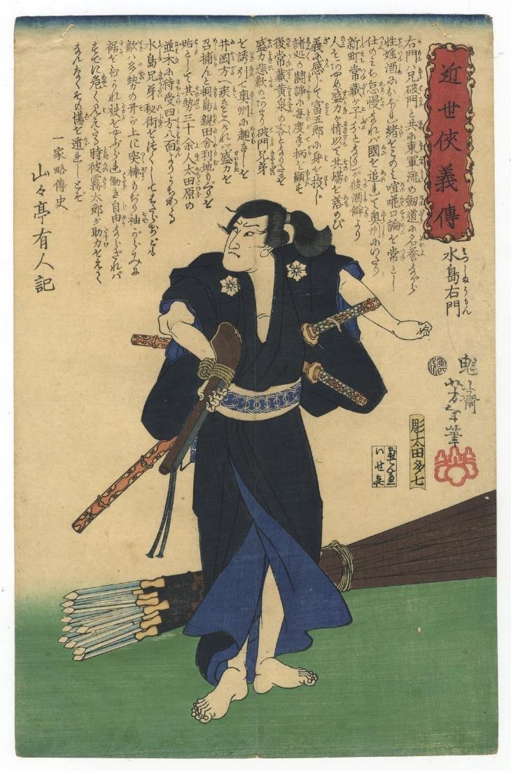 Yoshitoshi Tsukioka Woodblock Mizushima Umon