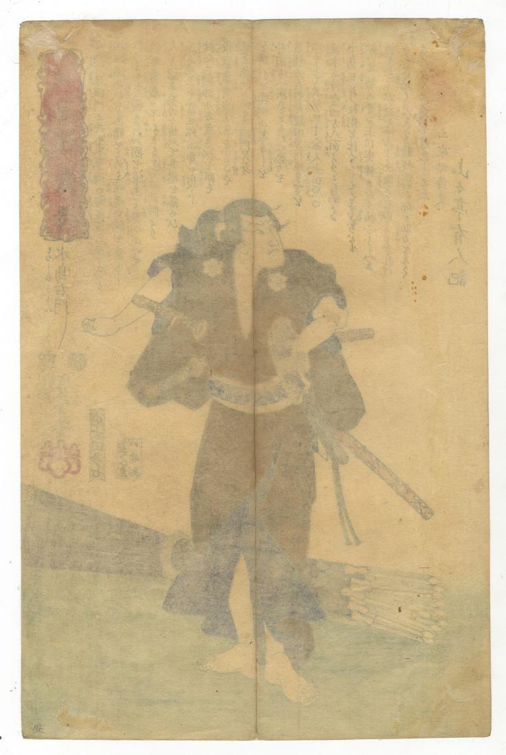 Yoshitoshi Tsukioka Woodblock Mizushima Umon - 2