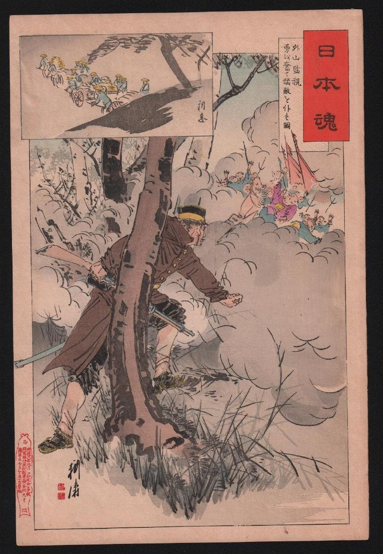 Unread Woodblock Japanese Spirit Nippon