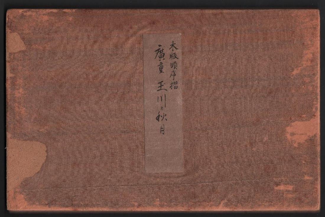 Woodblock Print Process Book Hiroshige/Watanabe - 6