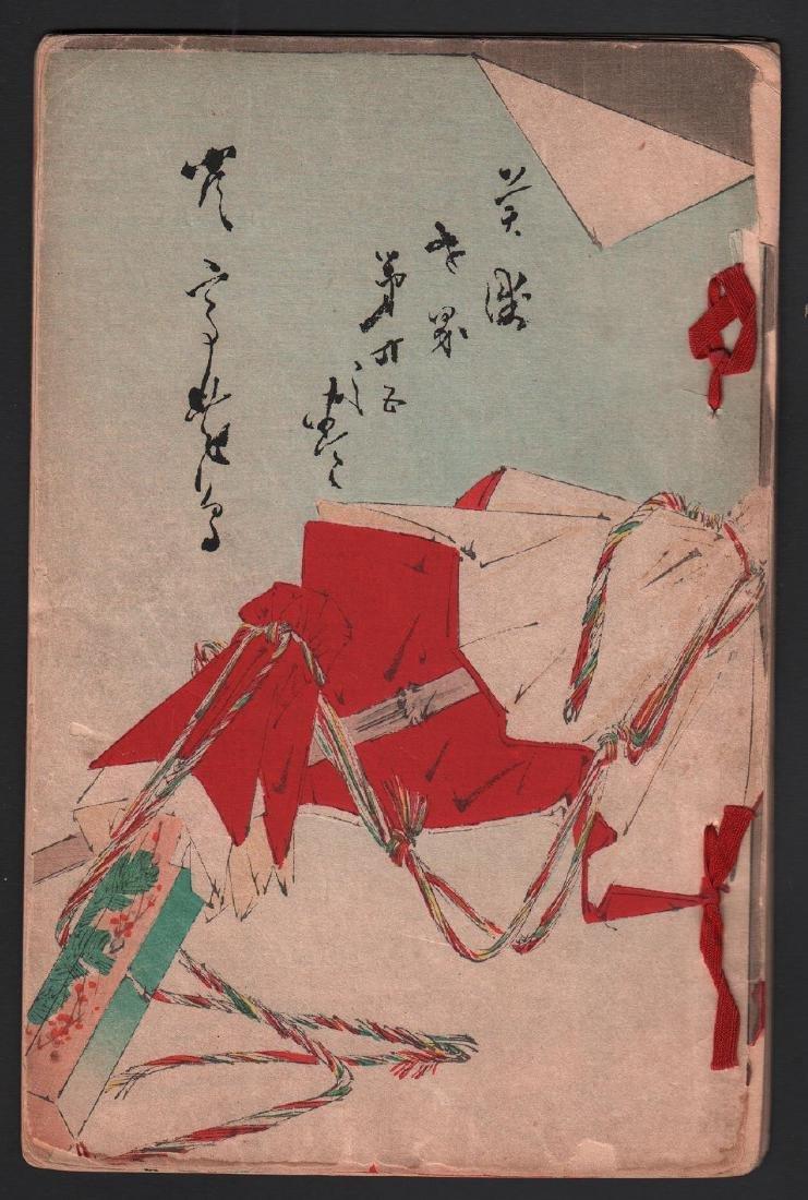 Watanabe Seitei Woodblock Bird & Nature Ehon 25 Pages - 2