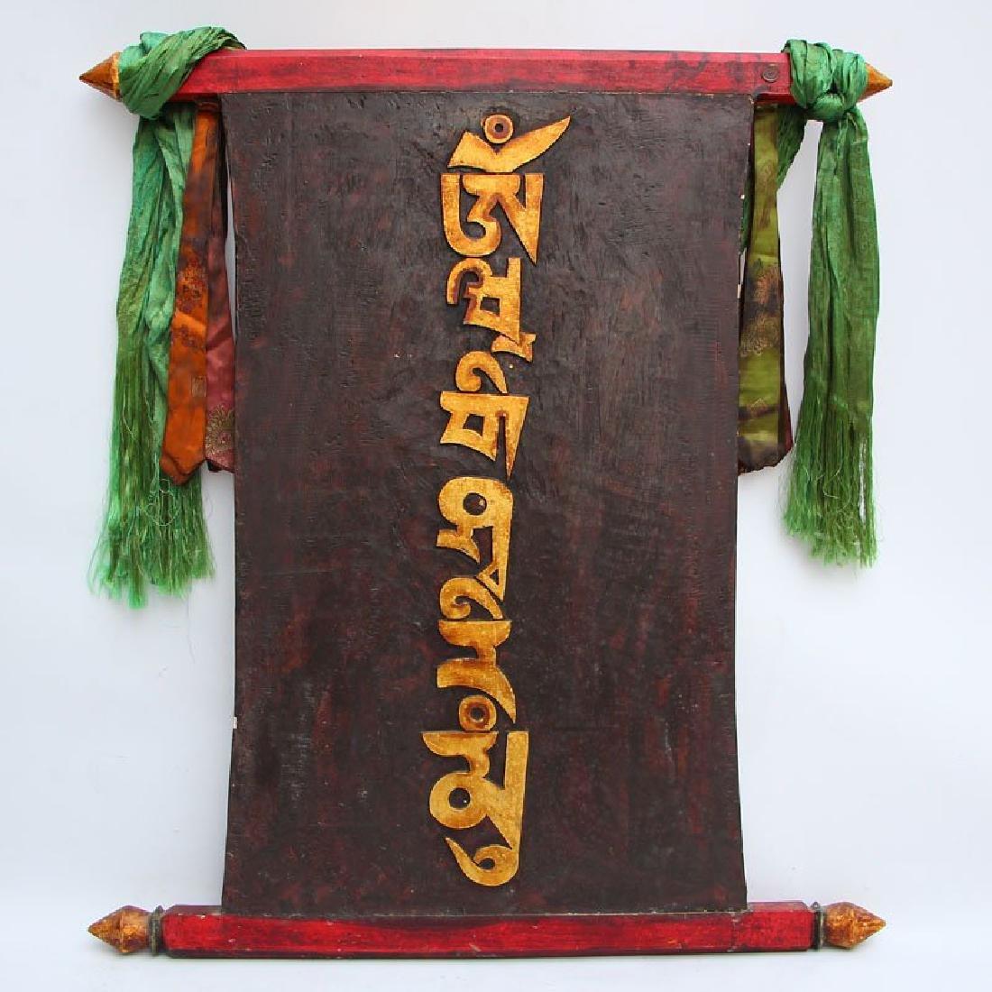 Vintage Tibetan Buddhism Zitan Wood Inlay Jade Tangka - 9