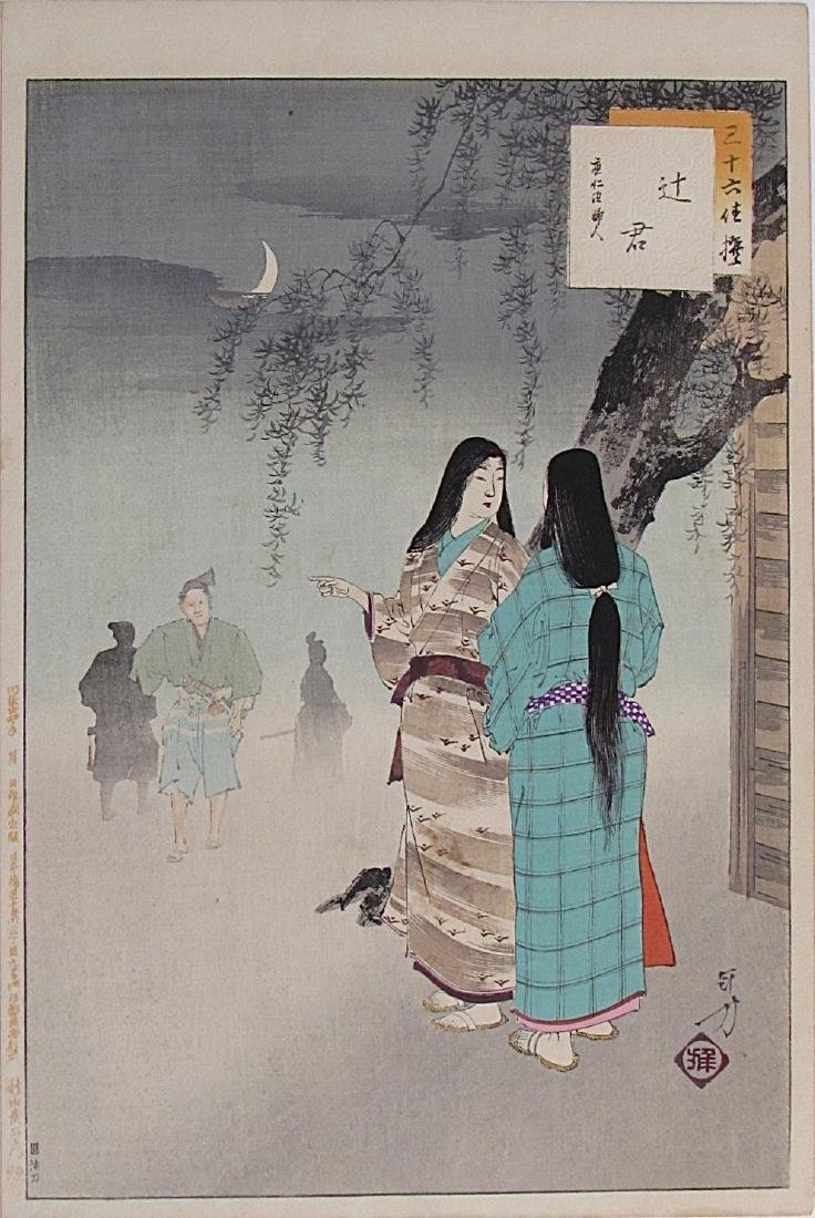 Mizuno Toshikata Woodblock Streetwalkers Women Ônin Era