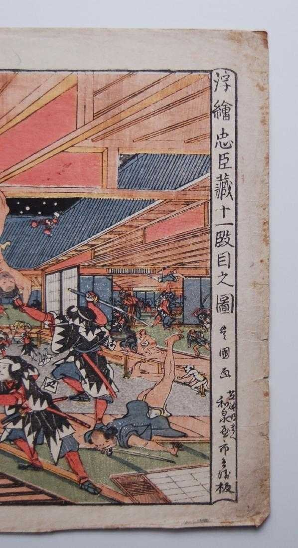 Utagawa Toyokuni I Woodblock Juichidanme no zu 11th - 3