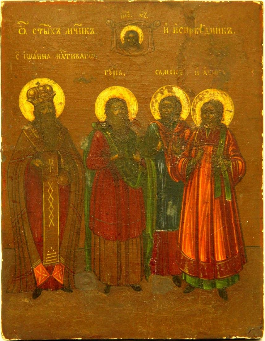 Saint John the Merciful Patriarch of Alexandria and - 2