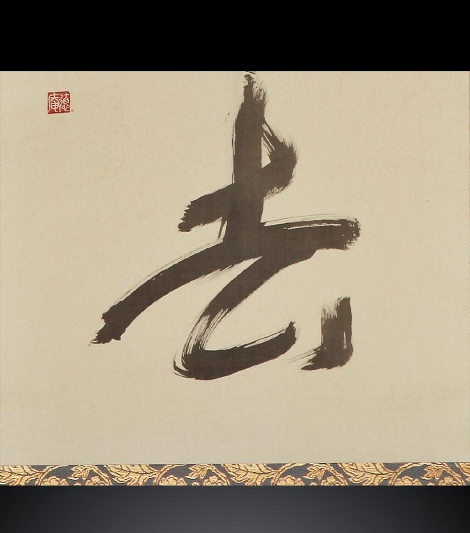 Japanese scroll - 4