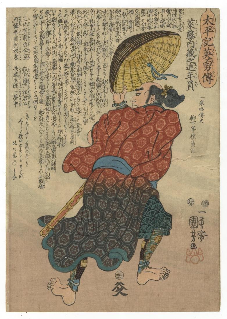 Kuniyoshi Utagawa Woodblock Saito Kuranoshin Toshikazu