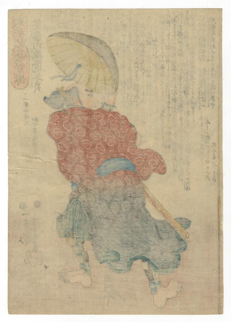 Kuniyoshi Utagawa Woodblock Saito Kuranoshin Toshikazu - 2