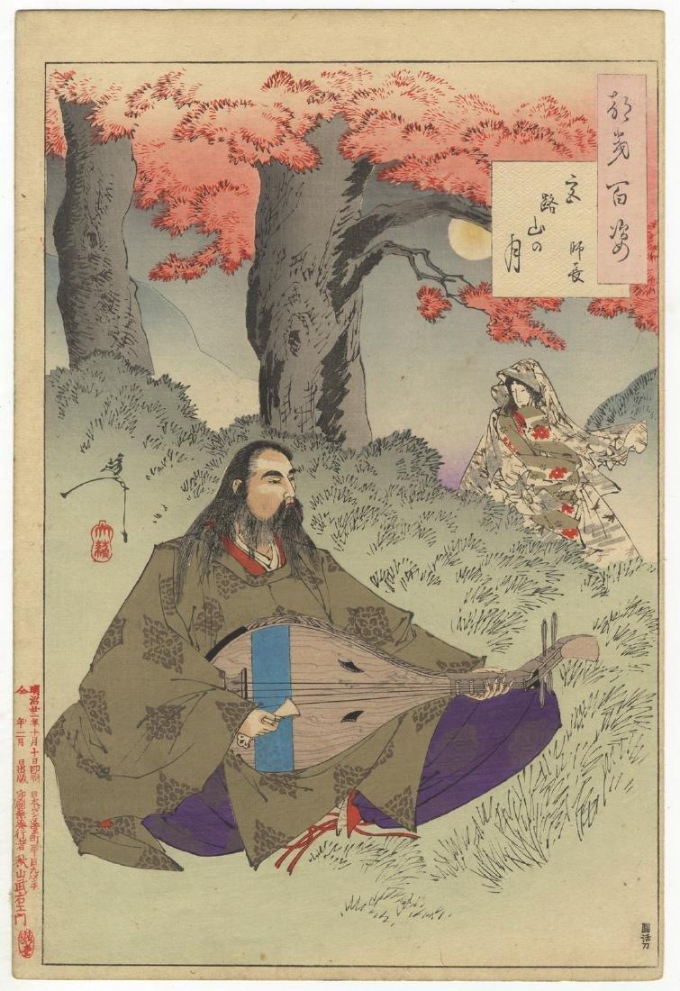 Yoshitoshi Tsukioka Woodblock Mount Miyaji Moon -