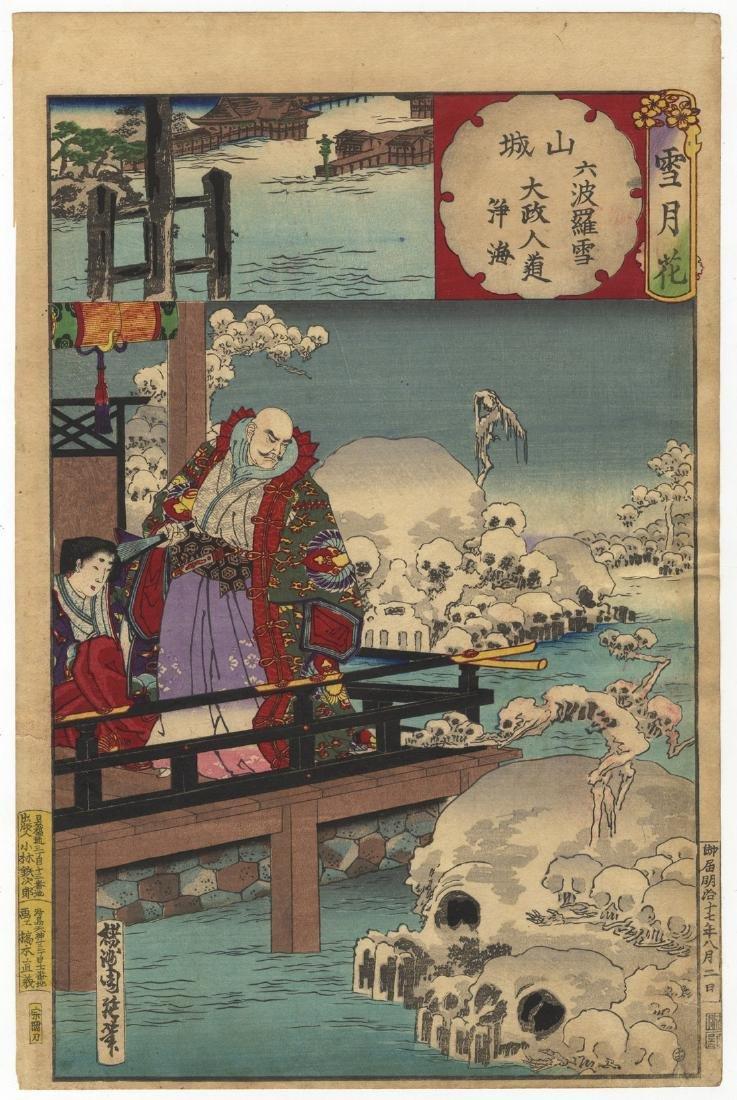 Chikanobu Yoshu Woodblock Yamashiro