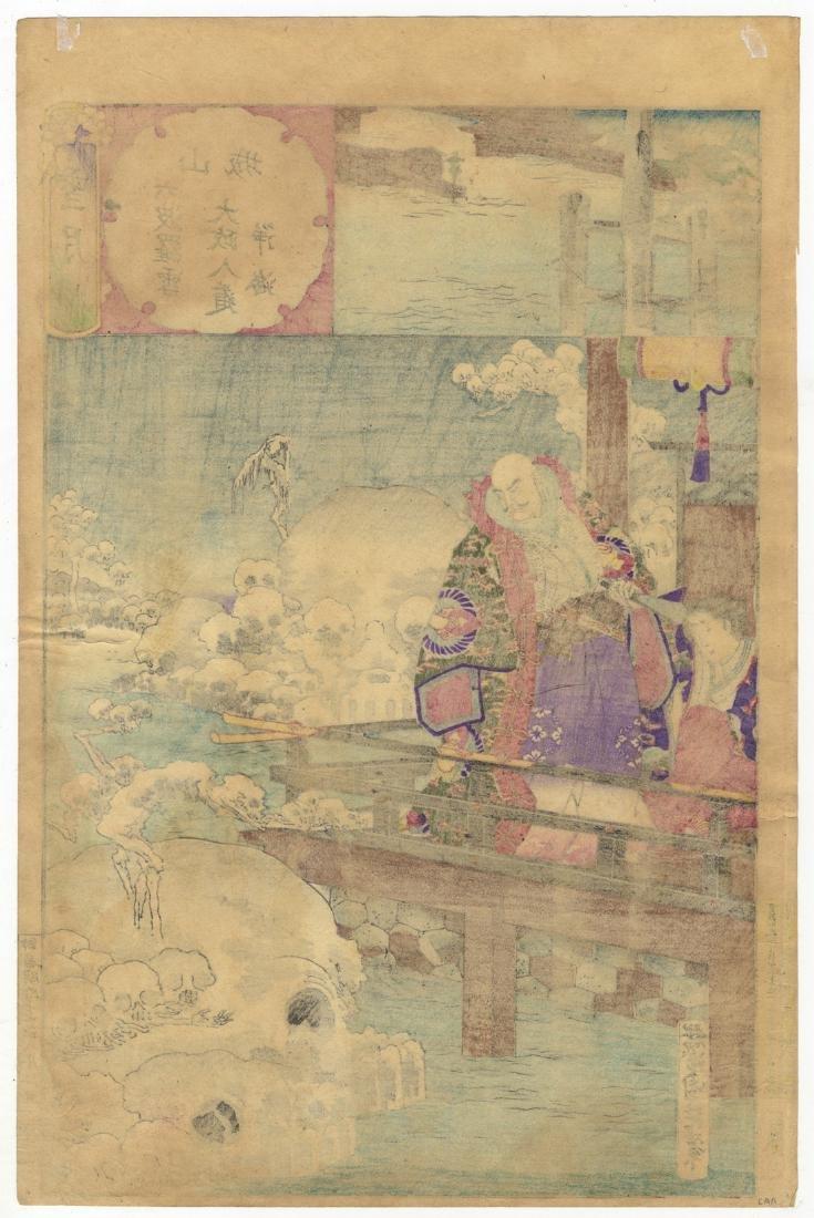 Chikanobu Yoshu Woodblock Yamashiro - 2
