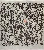Munakata Shiko Japanese Lithograph - Joukou