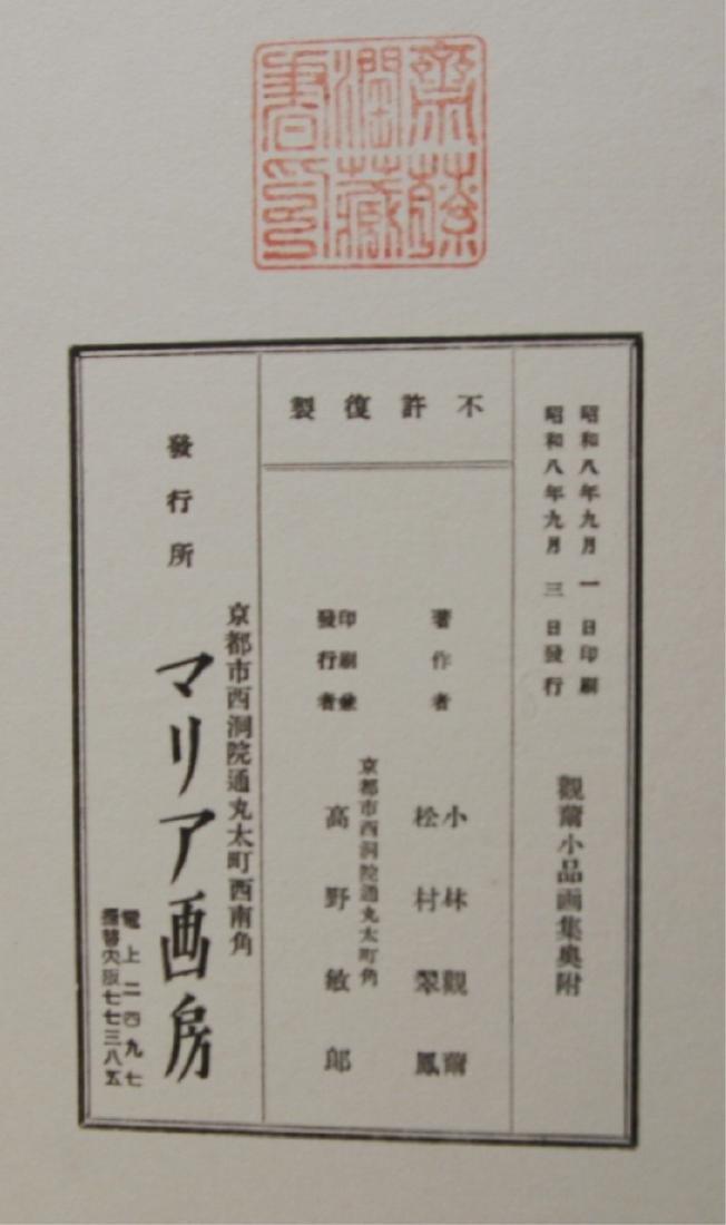 Kobayashi Kanji Book of 'Flowers - 6