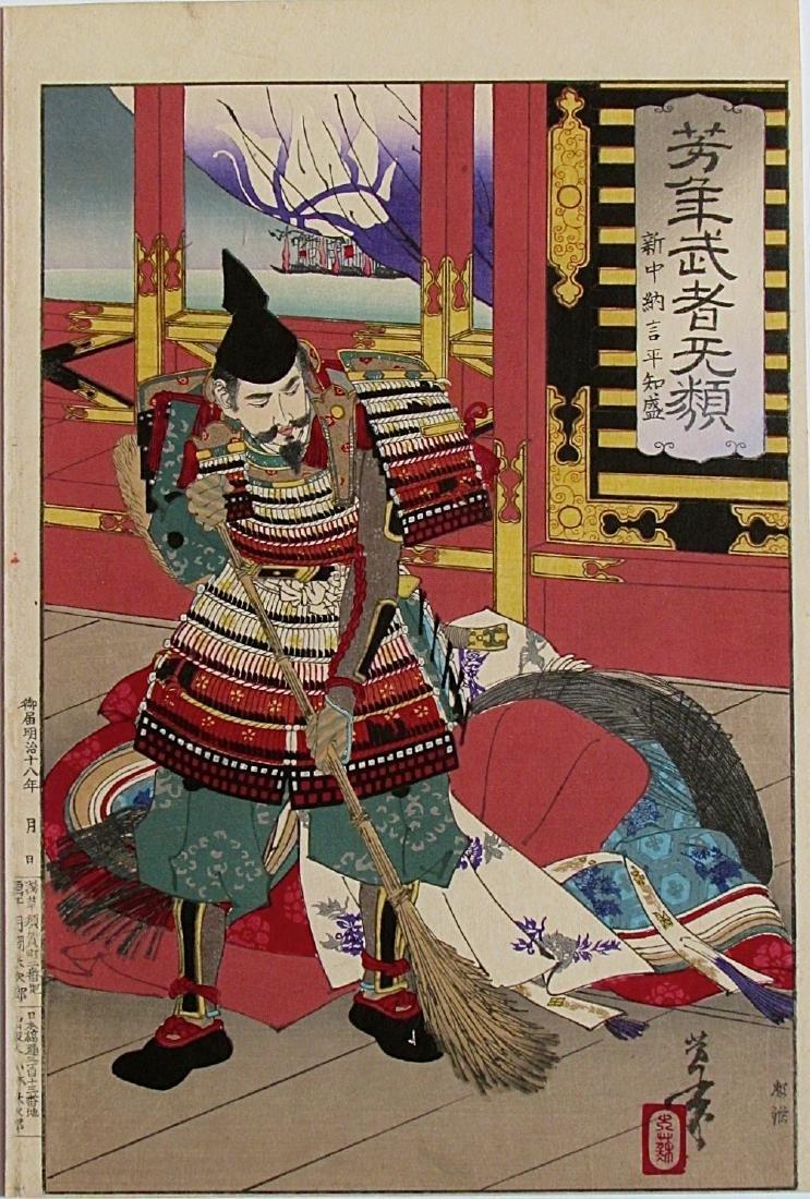 YOSHITOSHI Woodblock Shinchûnagon Tairo no Tomimoro;