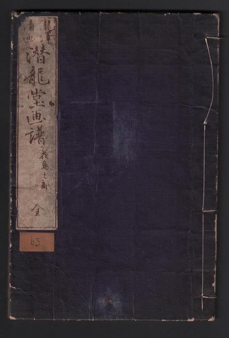 Unknown Woodblock Ehon (woodblock printed book) with - 4