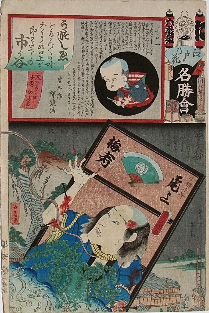 KUNISADA (1786-1865), Isai, Tokyo Woodblock Onoe Baiko