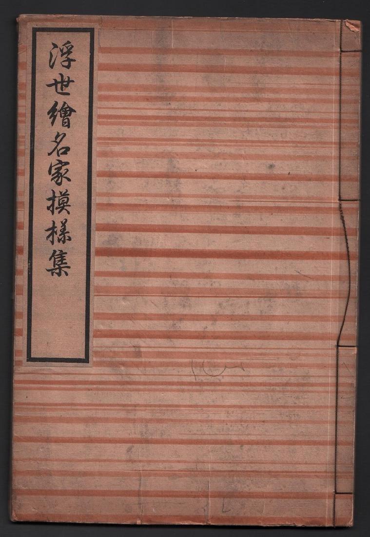 Textile pattern woodblock printed book.