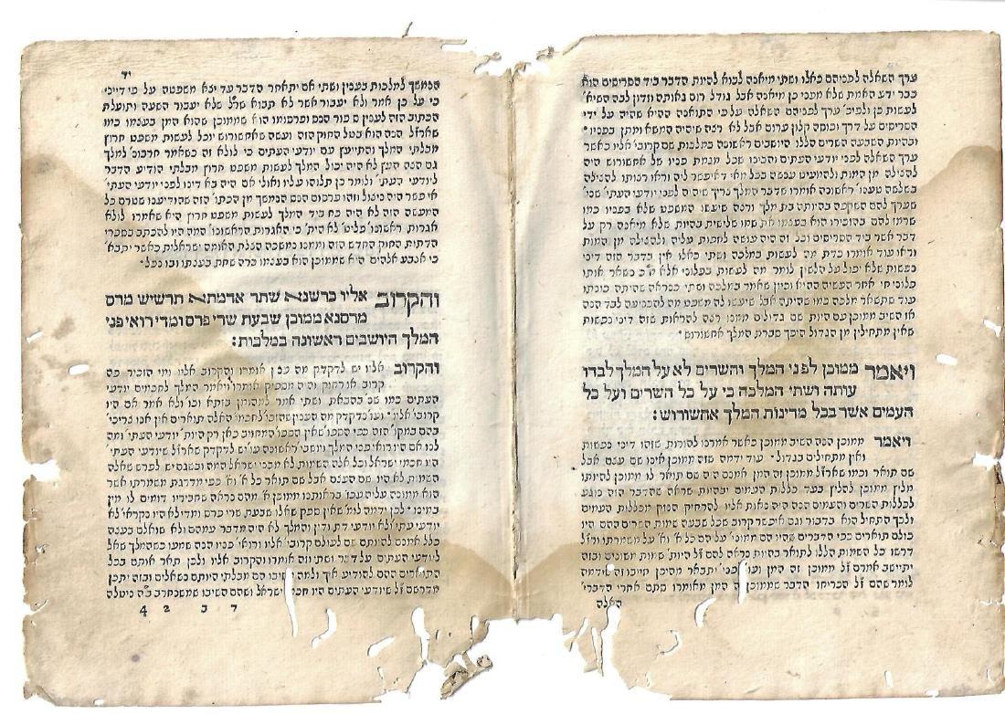 1576 Hebrew Bifolium Printed at Cremona